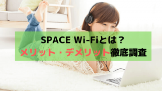 SPACE Wi-Fiとは?メリット・デメリット徹底調査【口コミ・評判】
