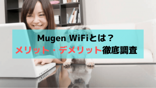 Mugen WiFi(無限)のメリット・デメリット徹底調査【口コミ・評判】